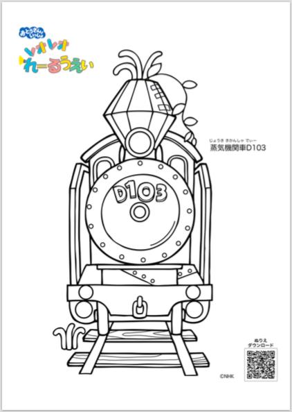 蒸気機関車D103の塗り絵