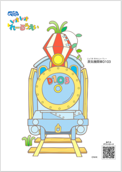 蒸気機関車D103のイラスト