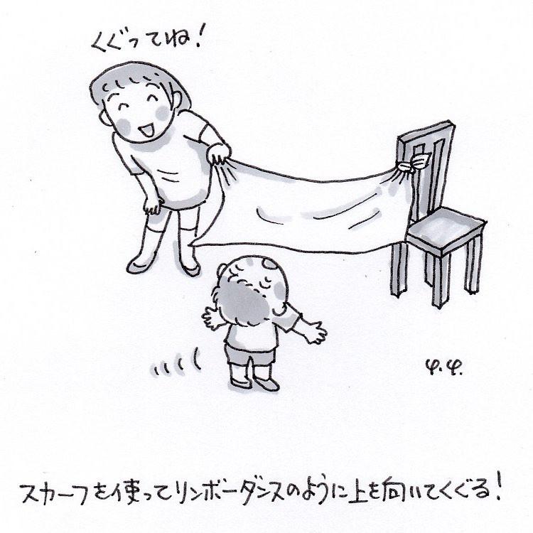 スカーフ・リンボーあそび
