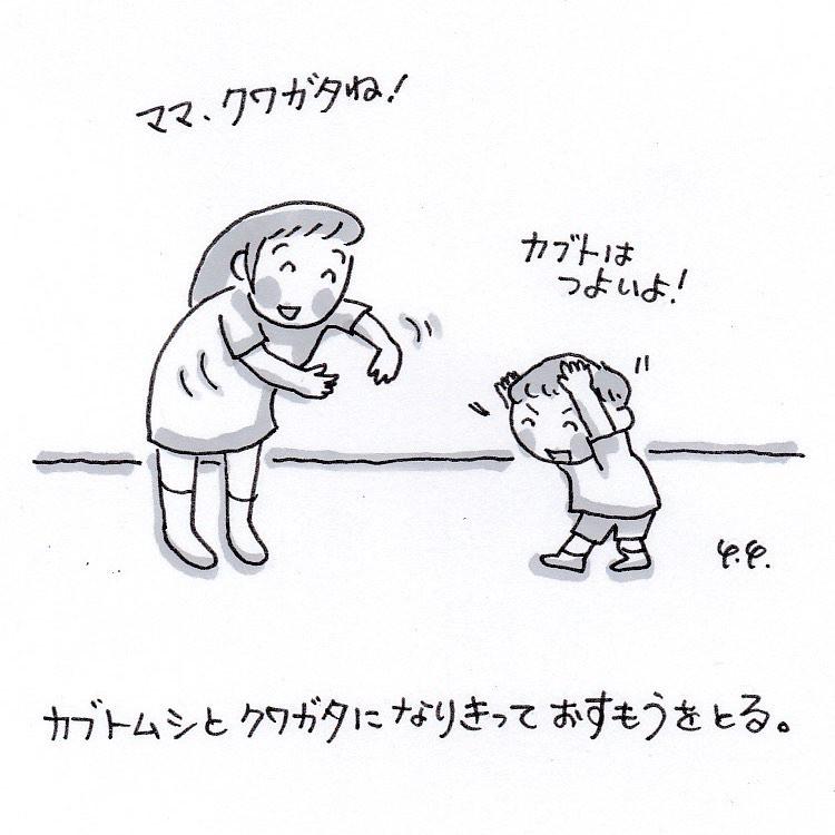 カブトムシ・クワガタごっこ