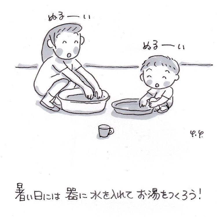 洗面器でお湯つくり