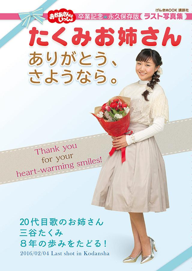 「おかあさんといっしょ たくみお姉さん ありがとう、さようなら。」の表紙