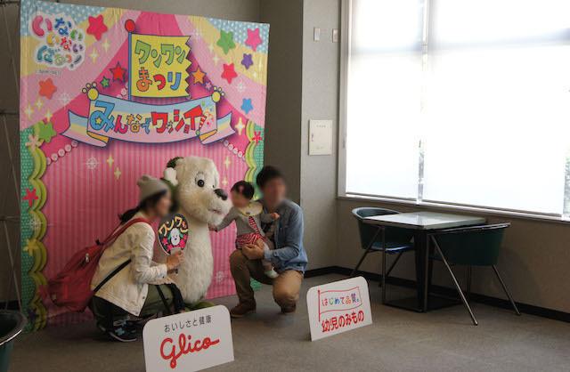 ワンワンの人形と写真を撮れるフォトコーナー