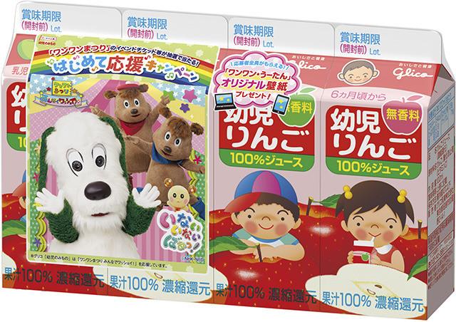 グリコ 幼児のみもの「いないいないばあっ!」スペシャルパッケージ