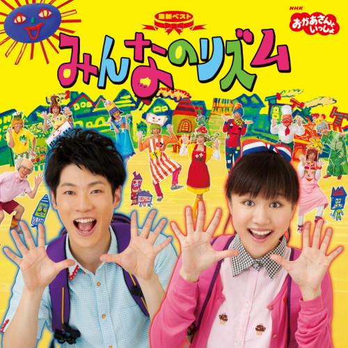 【CD】NHKおかあさんといっしょ 最新ベスト「みんなのリズム」