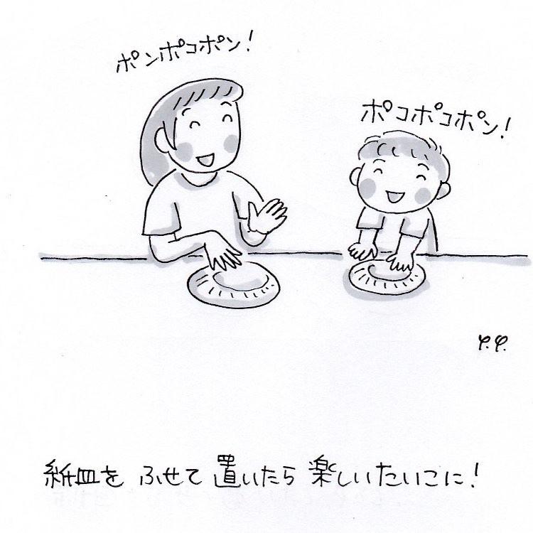 紙皿たいこ