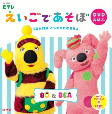 NHK Eテレ「えいごであそぼ」のDVDえほん「BO & BEA ともだちになろうよ」