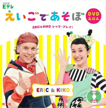 NHK Eテレ「えいごであそぼ」のDVDえほん「ERIC & KIKO レッツ・プレイ!」