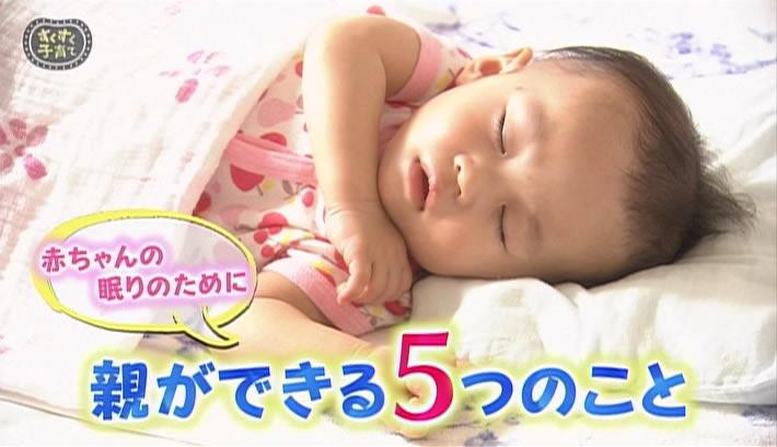 赤ちゃんの眠りのために親ができる5つのこと