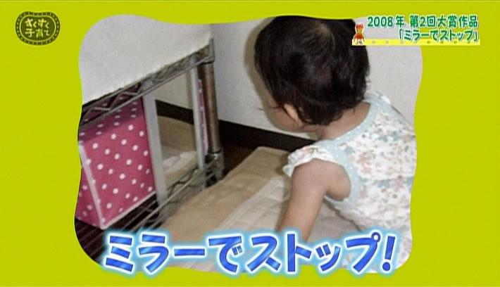 2008年大賞作品「ミラーでストップ!」