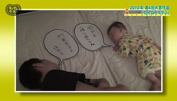 2010年大賞作品「ねんねフキダシ」