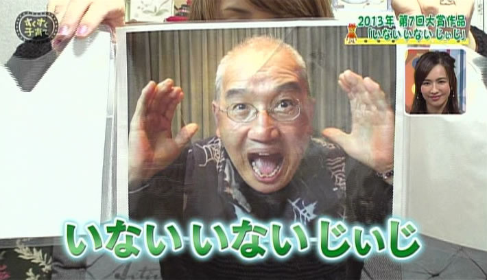 2013年大賞作品「いないいないじぃじ」