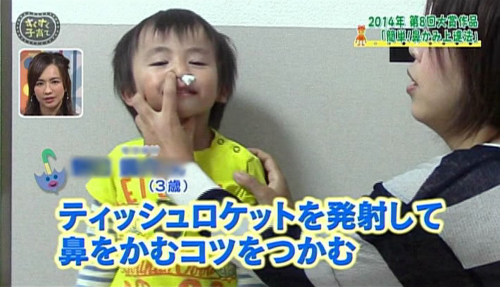 2014年大賞作品「簡単! 鼻かみ上達法」