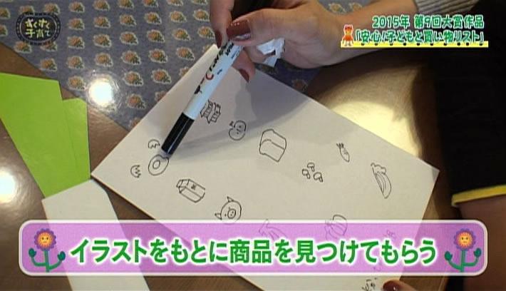 2015年大賞作品「安心! 子どもと買い物リスト」