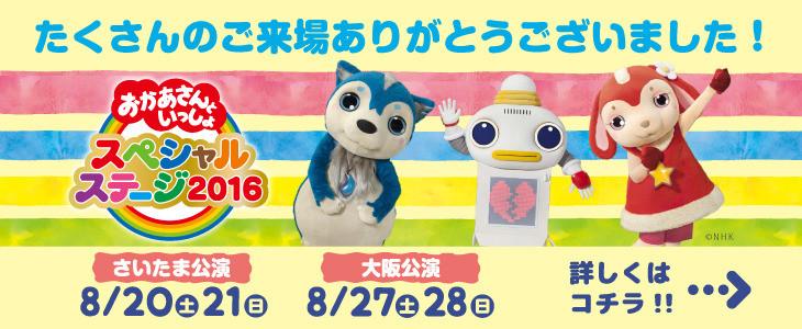 おかあさんといっしょスペシャルステージ2016 イベント特設ページ