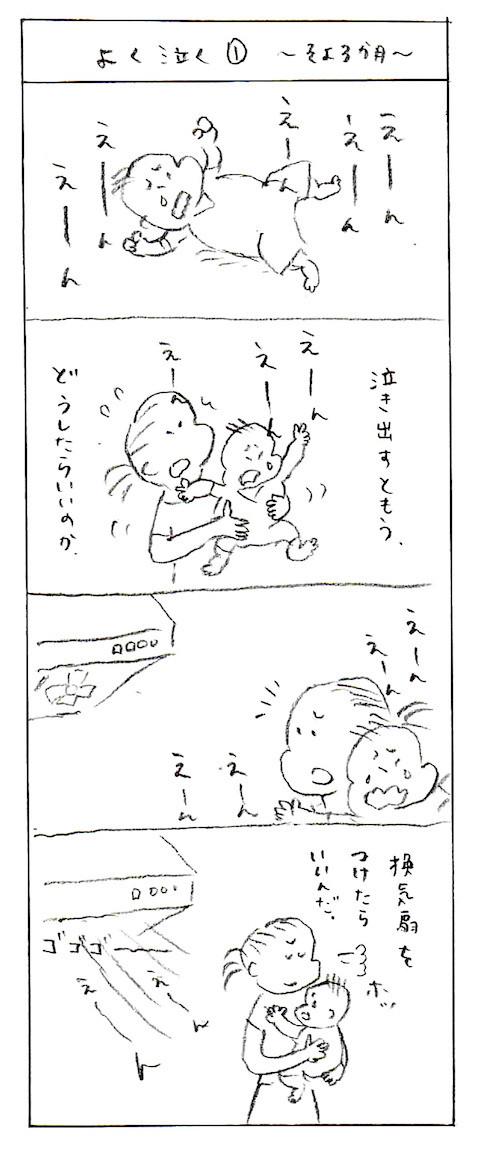 マンガ「よく泣く(1)」