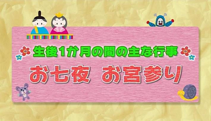 a9c7de7684162 講師:三浦 康子(和文化研究家) 赤ちゃんのためのお祝いごとは、赤ちゃんが生まれて初めて知ることも多く、「お宮参りはどうすればいい?」「お 食い初めって何?