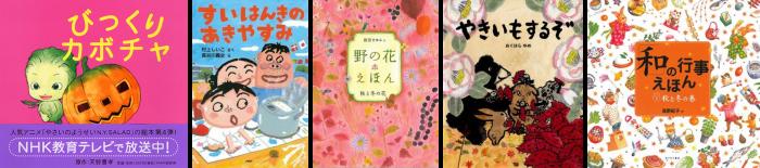 秋の絵本シリーズ
