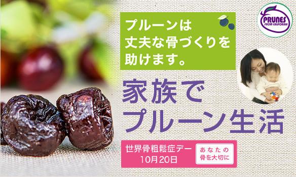 プルーン協会バナー①(10/20~26日14時)
