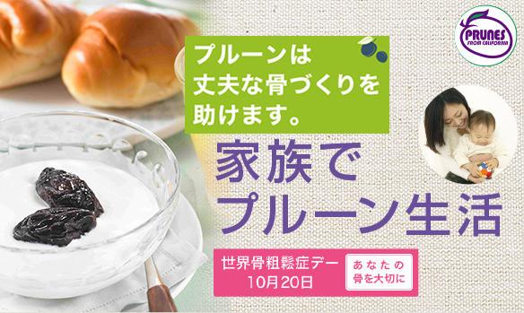 プルーン協会バナー②(10/26日14時~11/2 )