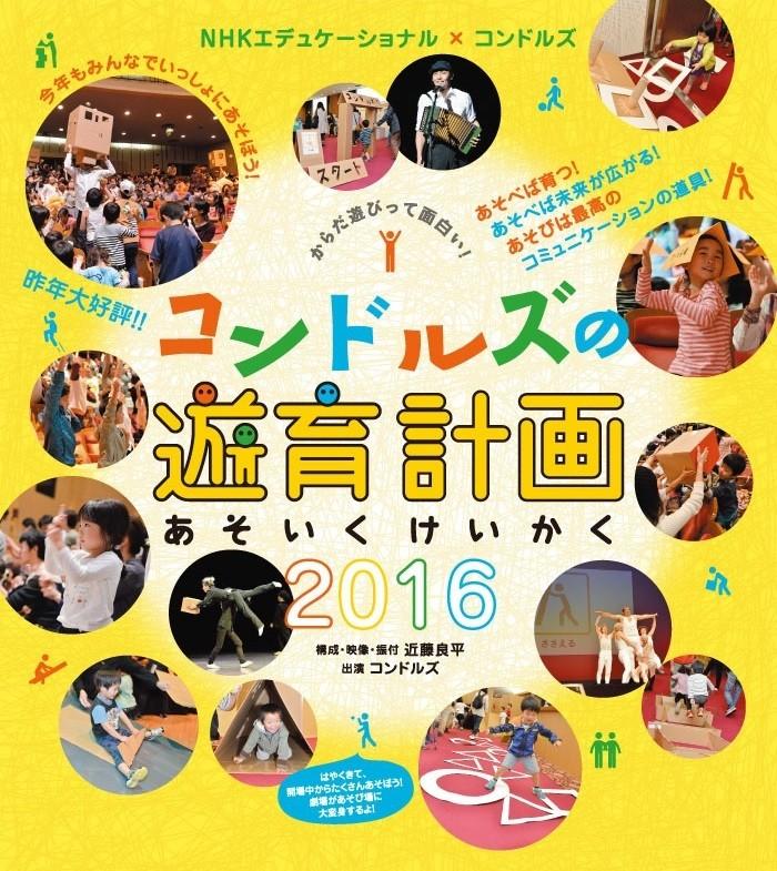 asoiku-event20161029-1