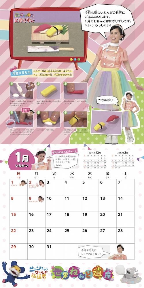おねんどお姉さん「世界ねんど遺産カレンダー2017」1月