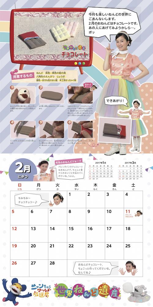 おねんどお姉さん「世界ねんど遺産カレンダー2017」2月