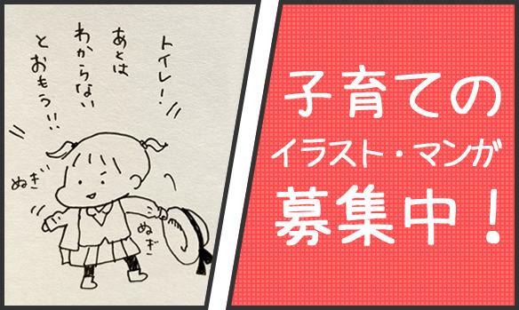 イラスト・マンガ募集(2)