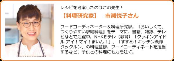 市瀬先生_profile