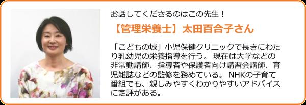 太田先生_profile