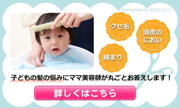 花王:クセ毛、絡まり、頭皮のにおい・・・子どもの髪の悩みにママ美容師が丸ごとお答えします!【PR】