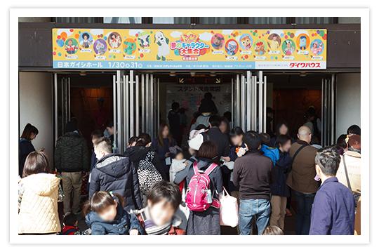 2016年1月 名古屋公演の「会場入り口付近」