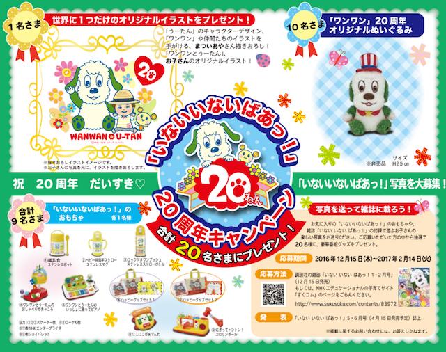 「いないいないばあっ!」20周年記念プレゼントキャンペーン