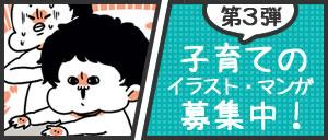 「子育てのイラスト・マンガ」募集第3弾!