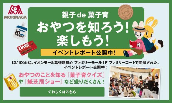 「親子de菓子育 おやつを知ろう!楽しもう! イベントレポート」前編[PR]