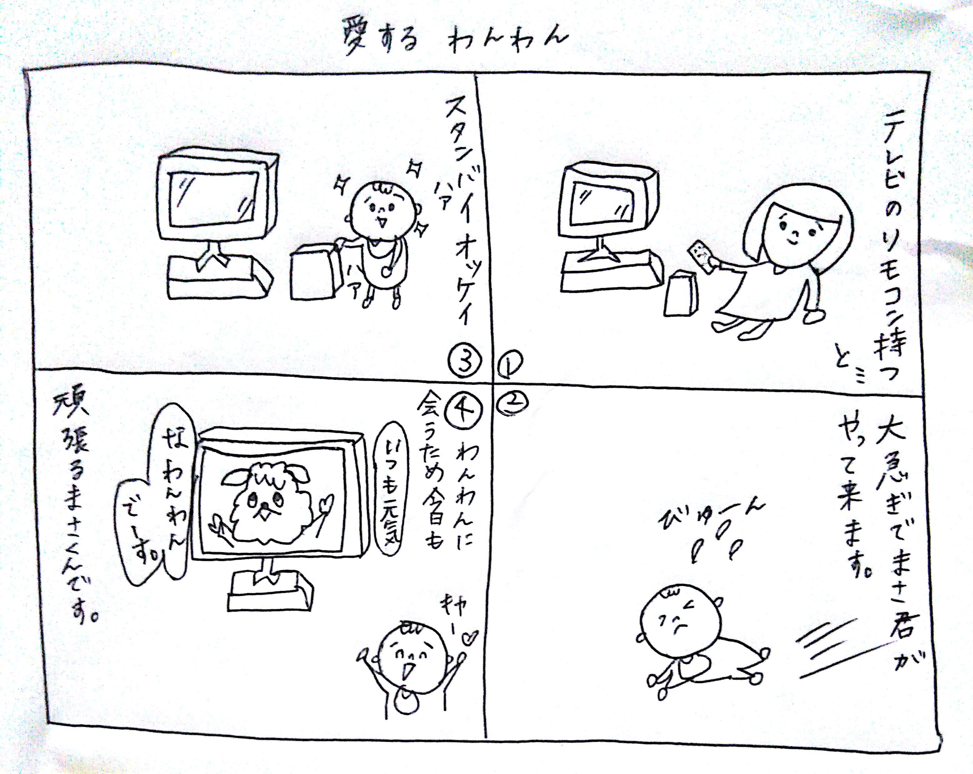 Eテレにまつわるエピソードあるあるイラスト愛するワンワン By