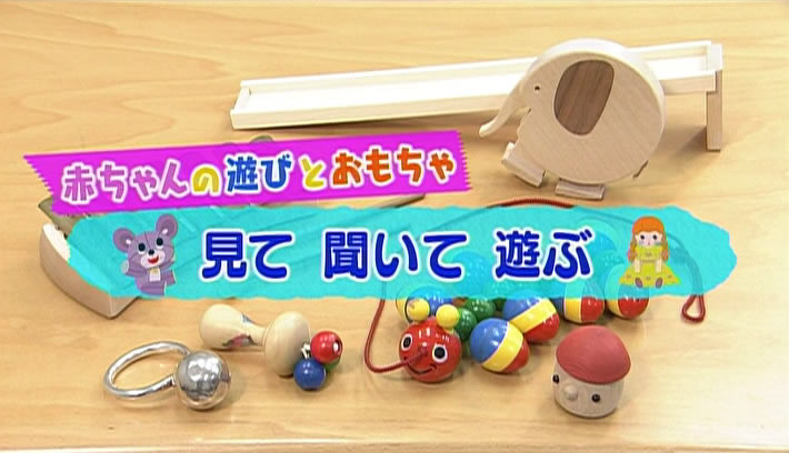 赤ちゃんの遊びとおもちゃ(1)見て 聞いて 楽しむ