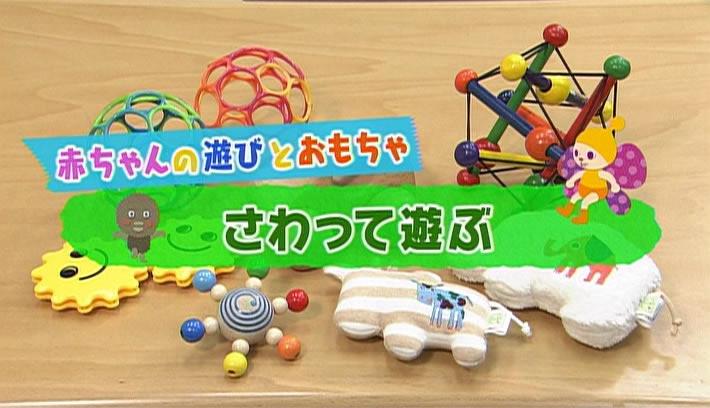 赤ちゃんの遊びとおもちゃ(2)さわって 楽しむ