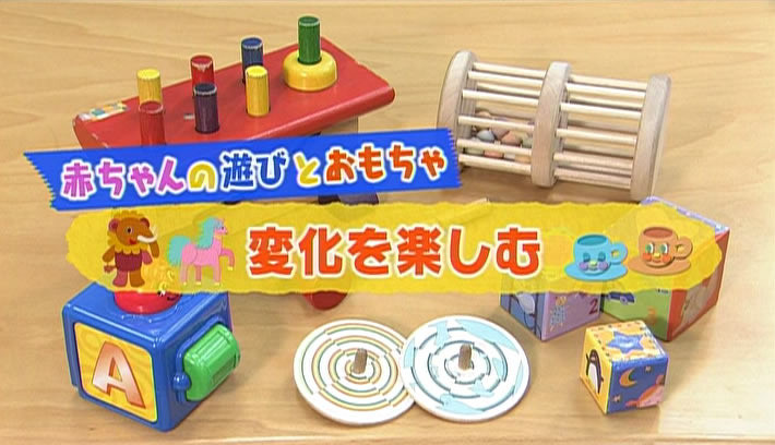 赤ちゃんの遊びとおもちゃ(3)変化を楽しむ