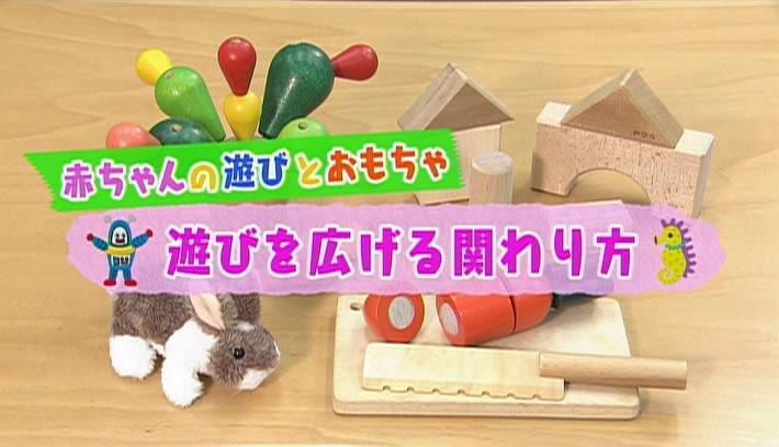 赤ちゃんの遊びとおもちゃ(4)遊びを広げる関わり方