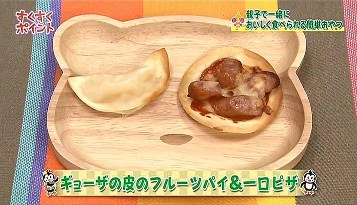 ギョーザの皮のフルーツパイ&一口ピザ