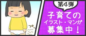 「子育てのイラスト・マンガ」募集第4弾!