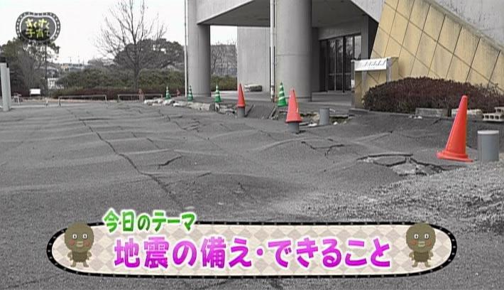すくすく子育て「地震の備え・できること」