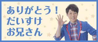 theme_daisuke_ani