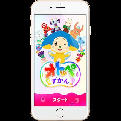 thumb_otoppe_app_b