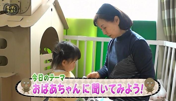 すくすく子育て「おばあちゃんに聞いてみよう!」