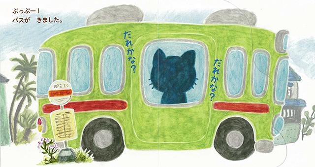 きょうのバスてい_表紙
