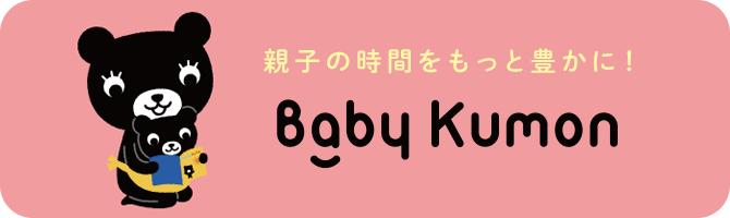 babykumon_img03