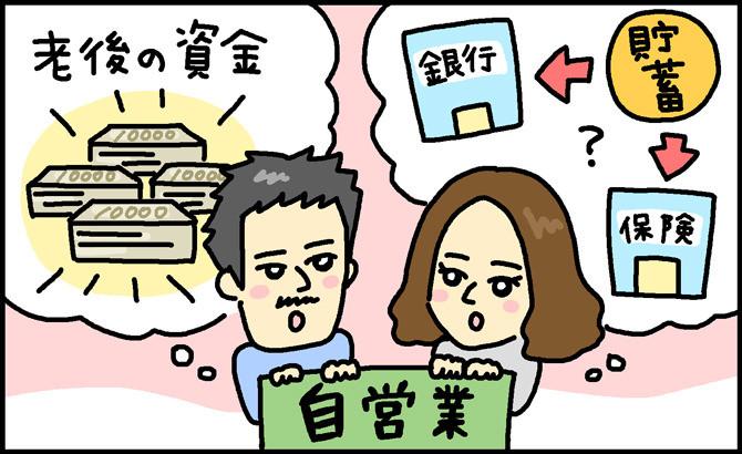 田中友子さん(仮名) <神奈川県川崎市在住>