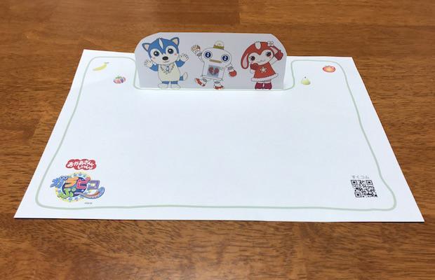 「ガラピコぷ〜」のランチョンマット